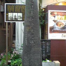 夏目漱石誕生の地の石碑、解説板、句碑等が早稲田にあります。