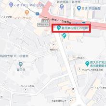 夏目漱石誕生の地の石碑は、地下鉄の早稲田駅の南にあります。