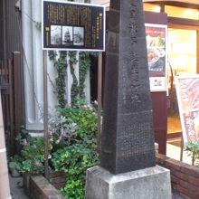 夏目漱石誕生の地の石碑と解説板です。約2mを越える高さです。