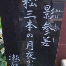 夏目漱石誕生の地の石碑、解説板の傍に立てられている句碑です。