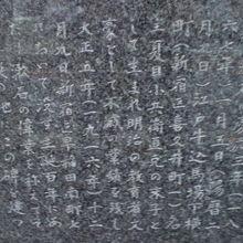 夏目漱石誕生の地の石碑の下に記載されている漱石の人生模様です