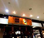 司 高知空港店