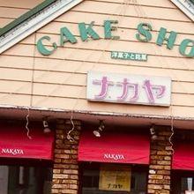 ナカヤ菓子店