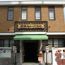 池田市立上方落語資料展示館 (落語みゅーじあむ)