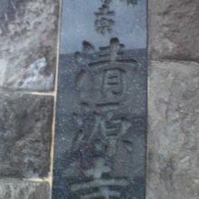 清源寺の表札です。夕方訪れたので、文字がはっきりしていません