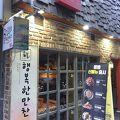 写真:コンブル (南浦洞店)