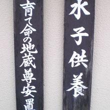 清源寺の入口の壁に掲げられている案内です。子供への気持ちです