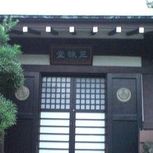 清源寺の三味堂です。清源寺の境内の左側に置かれています。