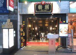 糖朝 (尖沙咀漢口道店)