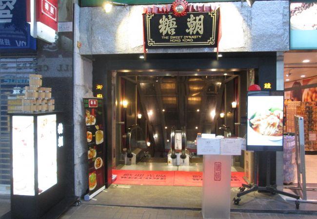 糖朝 (亞太中心店)