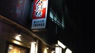 八剣伝 小野田駅前店