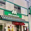 写真:モスバーガー 梅ヶ丘駅前店