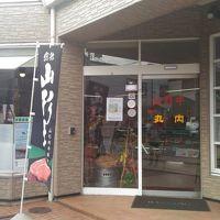 丸内牛肉店