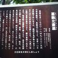 写真:葛飾北斎の墓