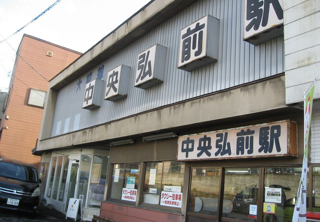 中央弘前駅