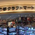 京都クラフトマート (成田空港第一ターミナル店)