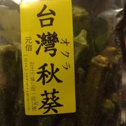 秋葵(オクラ)も美味しかった!