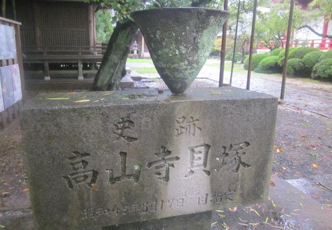 高山寺貝塚