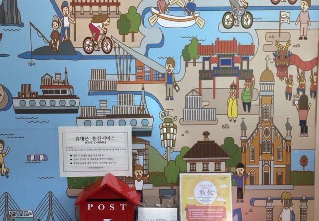 観光案内所 (仁川)