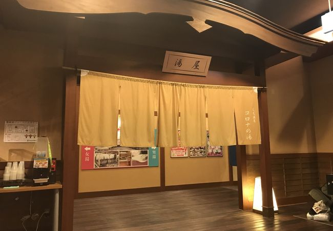 福山コロナワールド