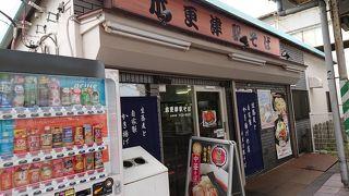 駅そば 木更津駅そば店