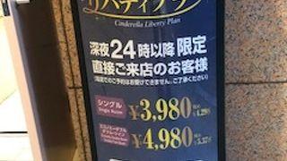 東横イン熊本桜町バスターミナル前