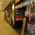 写真:くいもの屋 わん 清水駅前店