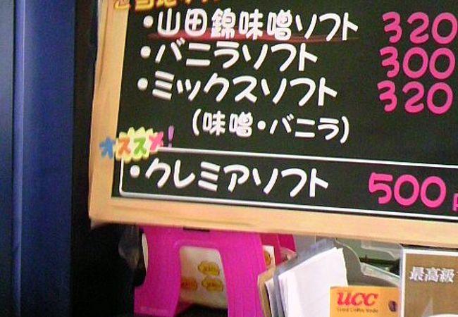 道の駅 みき 和風レストラン 麺坊はりまや