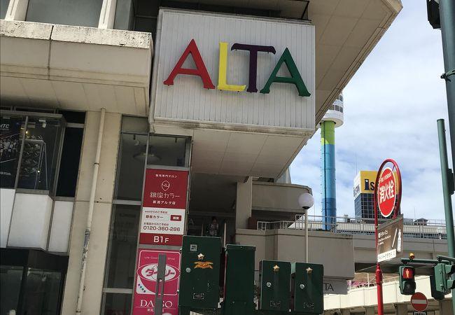 新潟アルタ