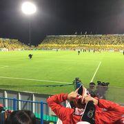最高の雰囲気のスタジアム