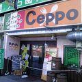 写真:CEPPO