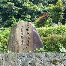 吉田松陰の墓及び墓所
