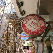 有名ミルクプリンチェーン店