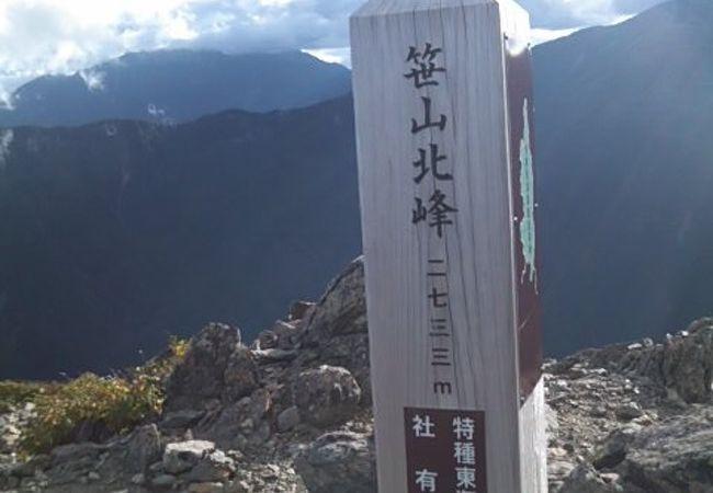 笹山(山梨県早川町)