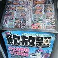 写真:魚民 広島新天地店