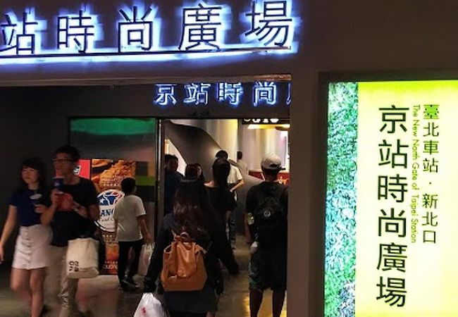 Qスクエア (京站時尚広場)