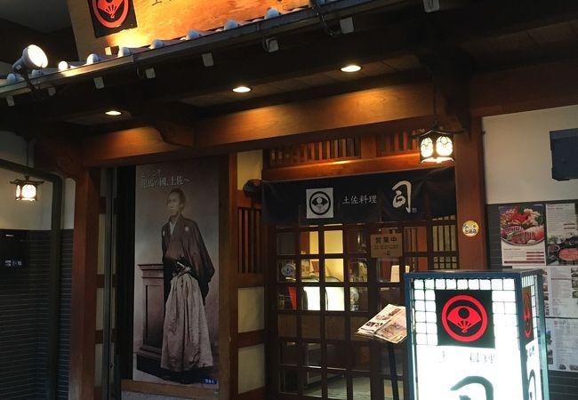 土佐料理の名店。全国に支店展開しています。