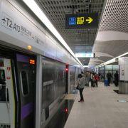 空港第二ターミナル駅 (桃園メトロ)