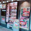 写真:名代 富士そば 新宿店