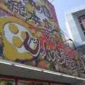 写真:じゃんぼ 總本店 阪急高槻市駅北口店