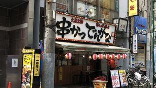 でんがな 平塚店