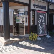 納豆の専門店