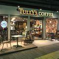 写真:タリーズコーヒー 溝の口店