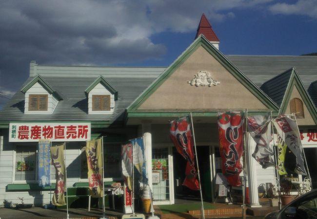 農産物直売所併設