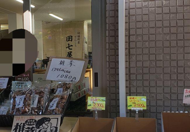 田七屋 (ロータリー店)