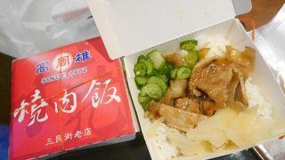 老牌周記焼肉飯 (鹽埕店店)
