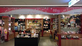 桜 (成田空港第一ターミナル店)