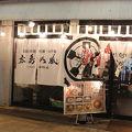 写真:広島乃風 平和記念公園店