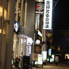 支留比亜珈琲店 広島本通り店
