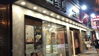 馬里奥餅店(高士徳大馬路店)
